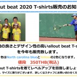 【allout beat 2020】allout T-shirts販売のお知らせ!!